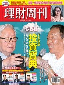 理財周刊 第716期 2014/05/15