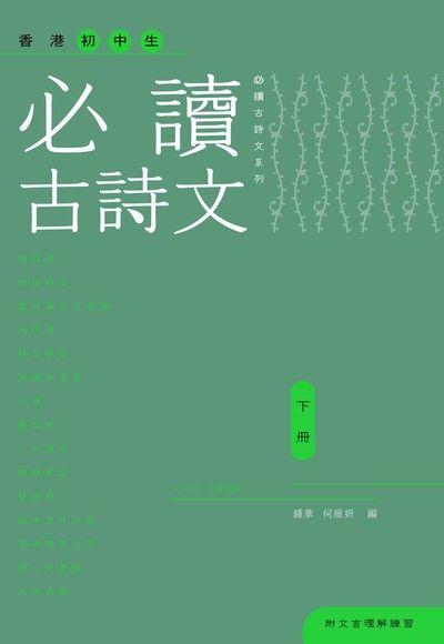 香港初中生必讀古詩文(下冊)
