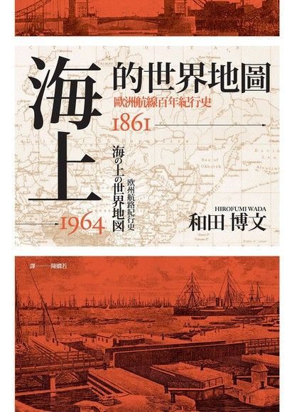 海上的世界地圖:歐洲航線百年紀行史1861-1964