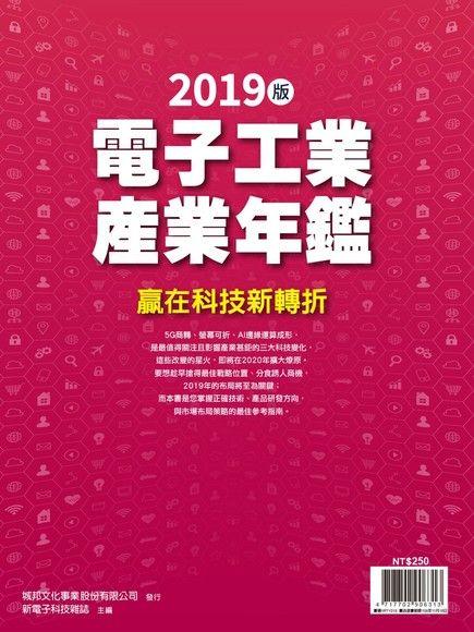 新電子特刊:2019年版電子工業產業年鑑
