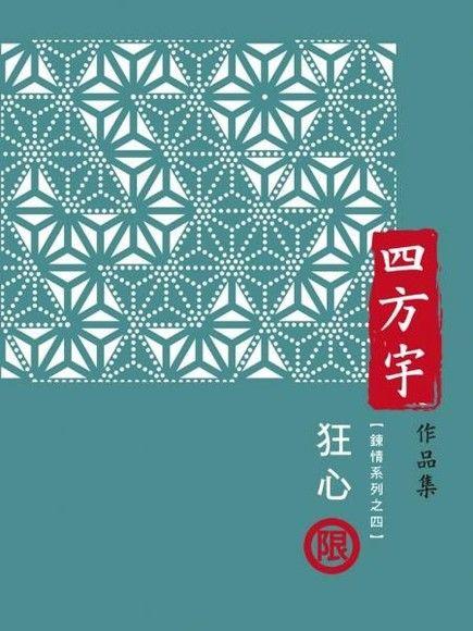 狂心【鍊情系列之四】(限)