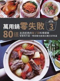 【电子书】萬用鍋零失敗3