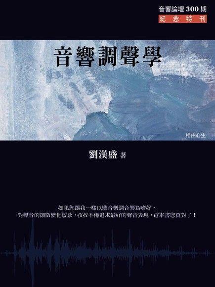 音響論壇300期紀念特刊:音響調聲學