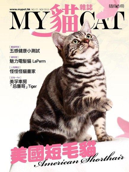 My Cat貓雜誌 11月/2013 171期
