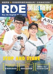 RDE英語閱刊 08月號/2018 第15期