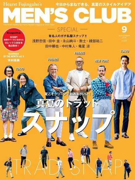 MEN'S CLUB 2018年9月號 【日文版】