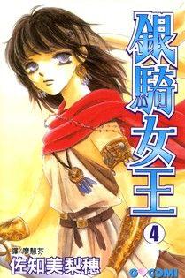 銀騎女王 (4)