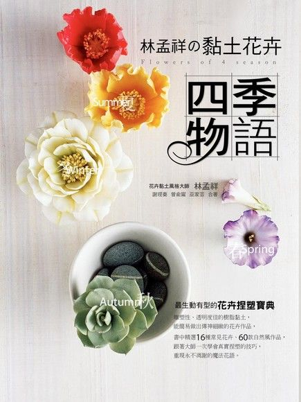 林孟祥的黏土花卉四季物語