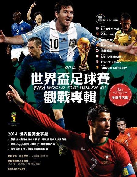 2014世界盃足球賽觀戰專輯(隨書贈梅西orC羅:74*52cm全幅畫報二選一,隨機出貨)