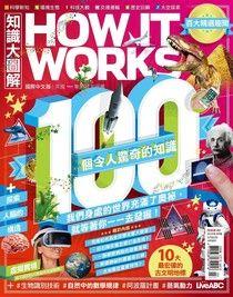 HOW IT WORKS知識大圖解國際中文版 03月號/2018 第42期
