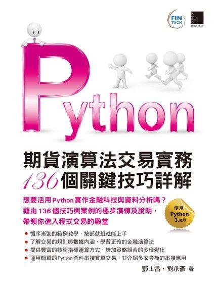 Python:期貨演算法交易實務136個關鍵技巧詳解