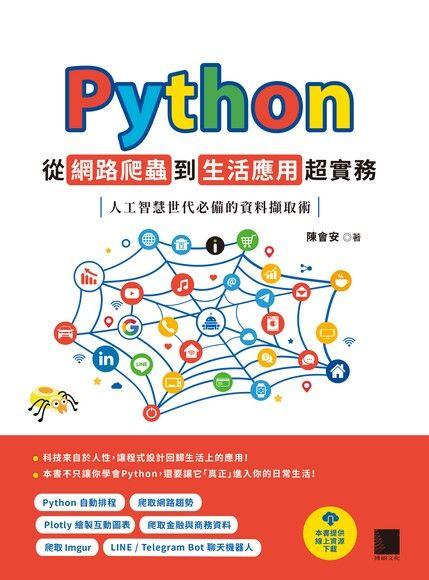 Python 從網路爬蟲到生活應用超實務:人工智慧世代必備的資料擷取術