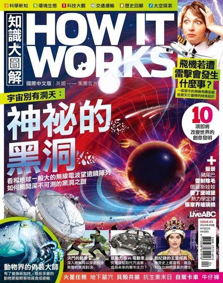 HOW IT WORKS知識大圖解國際中文版 04月號/2018 第43期