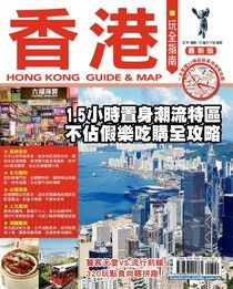 香港玩全指南【17'-18'】