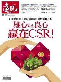 雄心vs.良心 贏在CSR!