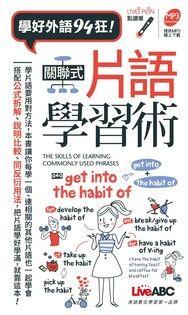 關聯式片語學習術