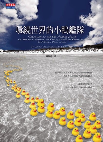 環繞世界的小鴨艦隊