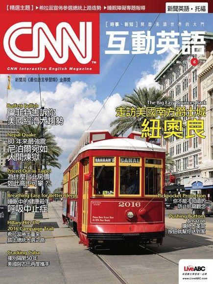 CNN互動英語 06月號/2015 第177期