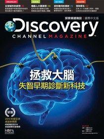 Discovery 探索頻道雜誌國際中文版 03月號/2014 第14期