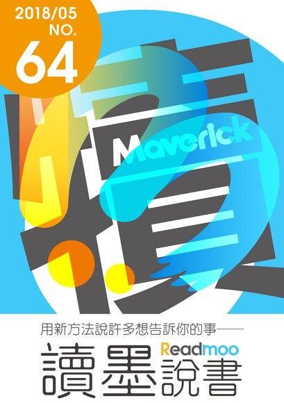 犢月刊-NO.64