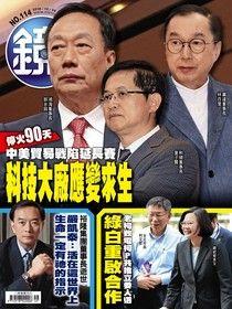 鏡週刊 第114期 2018/12/05