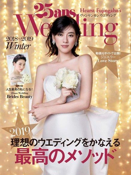 25ans Wedding 婚紗特集 2018年冬季號【日文版】