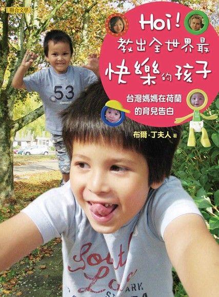 Hoi!教出全世界最快樂的孩子:台灣媽媽在荷蘭的育兒告白