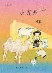小方舟【經典紀念珍藏版】