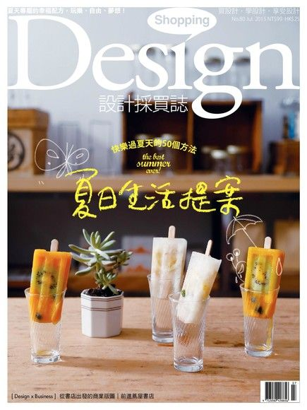 Shopping Design 07月號/2015 第80期