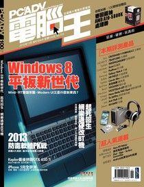 PC home Advance 電腦王 11月號/2012 第100期
