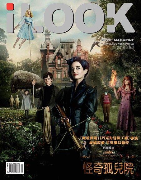 iLOOK電影雜誌 09月號2016【A冊】