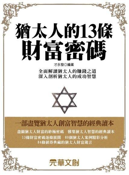 猶太人的13條財富密碼