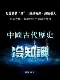 中國古代歷史冷知識