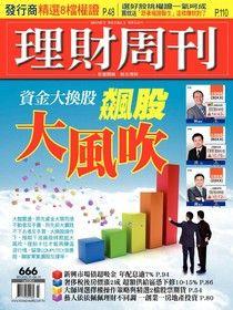 理財周刊 第666期 2013/05/30