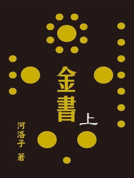 金書圓學(上)