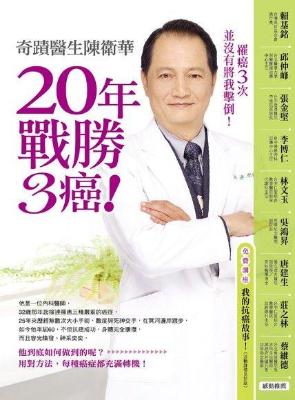 奇蹟醫生陳衛華20年戰勝3癌