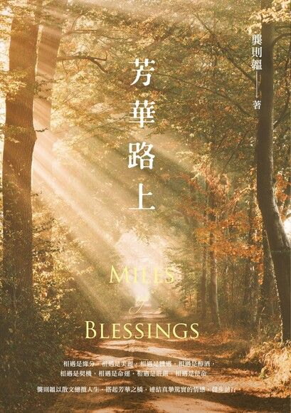 芳華路上 Miles of Blessings