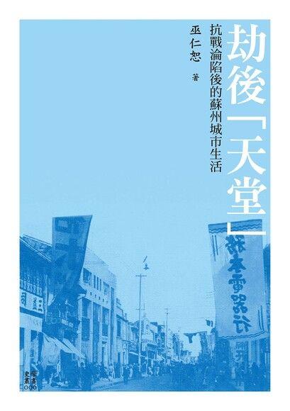 劫後「天堂」:抗戰淪陷後的蘇州城市生活