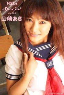 【Vijin Special  No.103】山崎あき  04