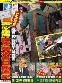 壹週刊 第749期 2015/10/01