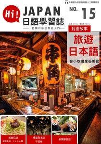 HI!JAPAN日語學習誌 10月號/2016 第15期