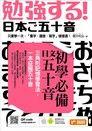 初學必備日文五十音:三角形記憶學習法,一本征服五十音