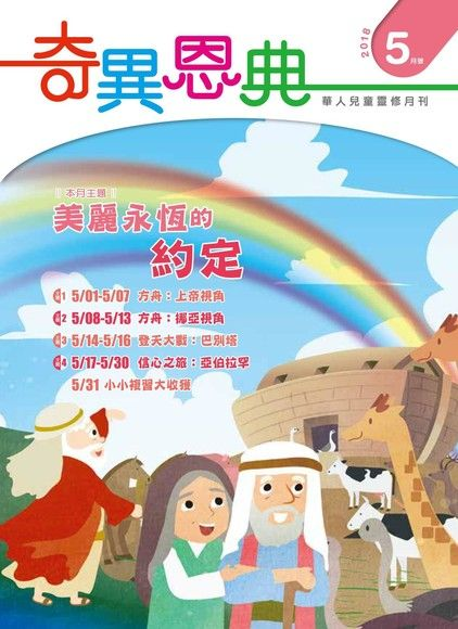 奇異恩典靈修月刊【繁體版】2018年05月號