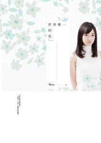 【电子书】世界唯一的花