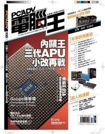PC home Advance 電腦王 07月號/2013 第108期