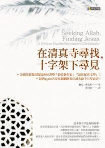 【电子书】在清真寺尋找,十字架下尋見