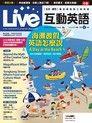 Live互動英語 06月號/2013 第146期
