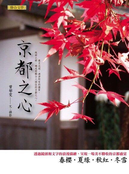 京都之心(平裝)