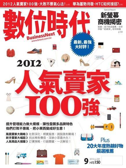 數位時代 09月號/2012 第220期