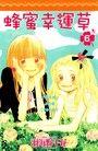 蜂蜜幸運草(06)